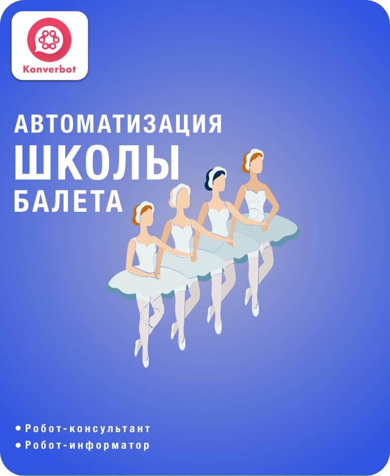 Чат Бот для сайта школы танцев и балета