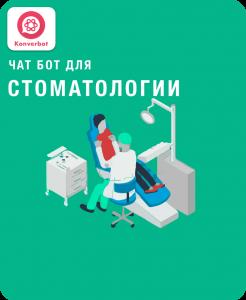 чат бот для стоматологии