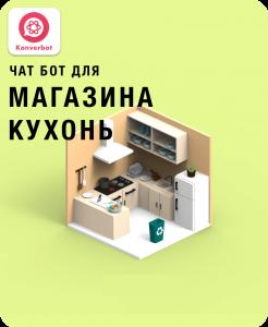 Чат бот для магазина кухонь
